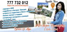 Флаер Republic Tours 3