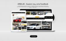 ARBA.AE - аналог соц.сети FaceBook