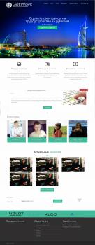 Сайт для упешно развивающейся компании