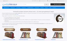 Разработка и настройка интернет-магазина Книг
