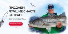 Баннер для магазина рыбалки