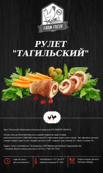 """Рулет """"Тагильский"""""""