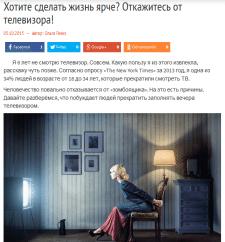 Авторская мотивационная статья