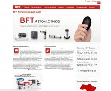 Сайт компании BFT