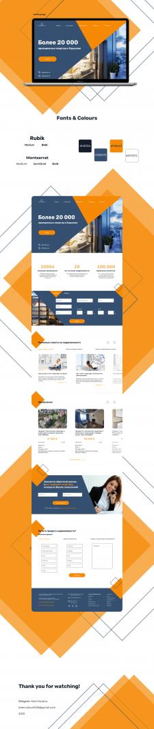 Landing page для агентства недвижимости
