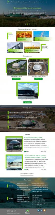 Сайт для компании (биогазовые установки)
