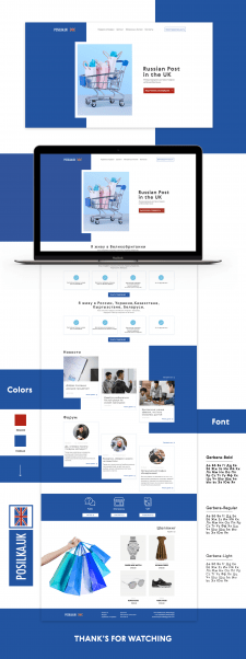 Дизайн главной страницы для службы доставки