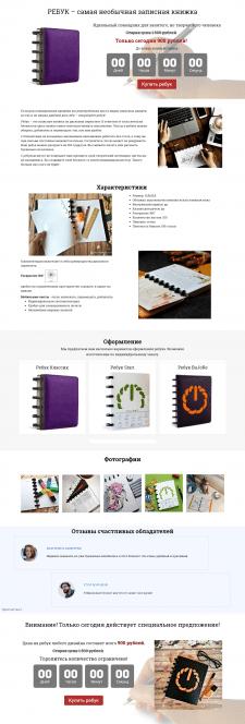 Продажа блокнота - учебный проект