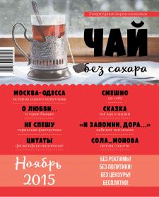 Дизайн и верстка литературного журнала