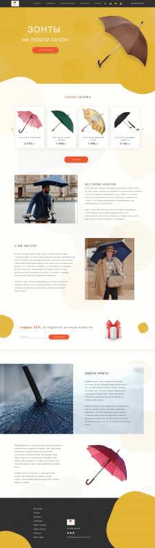 Дизайн-проект Магазина Зонтов
