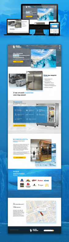 ALEXTerm. Продажа холодильного оборудования.