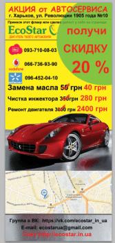 Флаер Скидка 20%