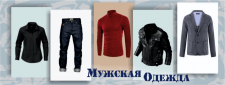 Обложка ФБ в нише мужская одежда
