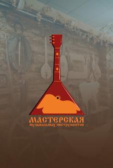 Мастерская музыкальных инструментов