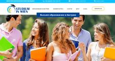 Оптимизация сайта по образованию в Австрии (Вене)