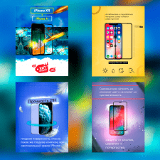 Карточки для защитного стекла на телефон
