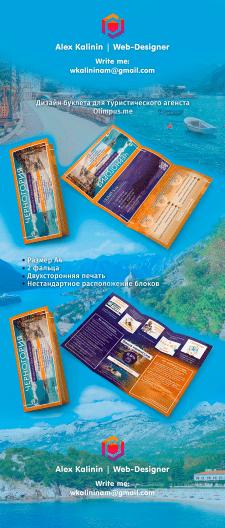 Дизайн буклета для туристического агенства Olimpus