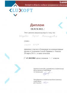 Диплом от Luxoft
