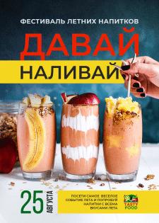 Фестиваль Напитков