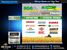"""Roll-up и Промо-стол """"Agro Time"""""""