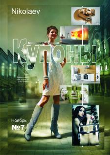 Обложка на журнал
