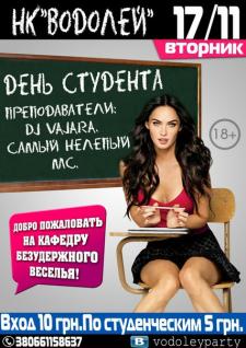 """Афиша для ночного клуба """"День студента"""""""