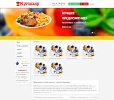 Кулинар - корпоративный сайт