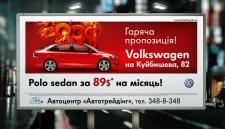 Биг-борд Volkswagen Polo