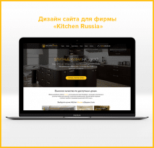 Дизайн сайта для фирмы  «Kitchen Russia»