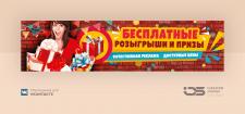 """Обложка для группы в VK  """"Бесплатные розыгрыши"""""""