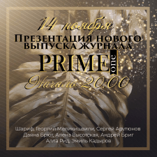 Афиша для PrimeOne