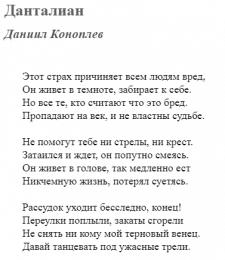 "Стих ""Данталиан"""