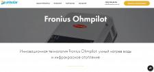 Инновационная технология Fronius Ohmpilot