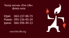"Театр огня ""Fire Life"""