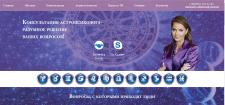 Дизайн + верстка сайта для астропсихолога