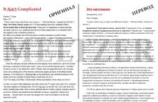 Перевод статьи с английского на русский
