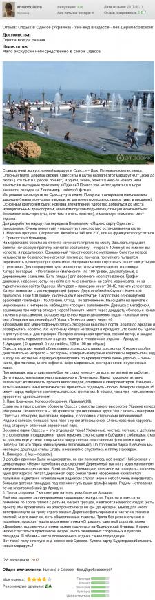 Уик-енд в Одессе - без Дерибасовской!