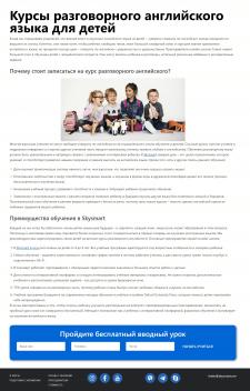 Курсы разговорного английского языка для детей
