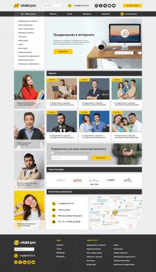 Otdel PRO. Многостраничный сайт.