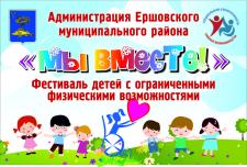 Макет для детского фестиваля
