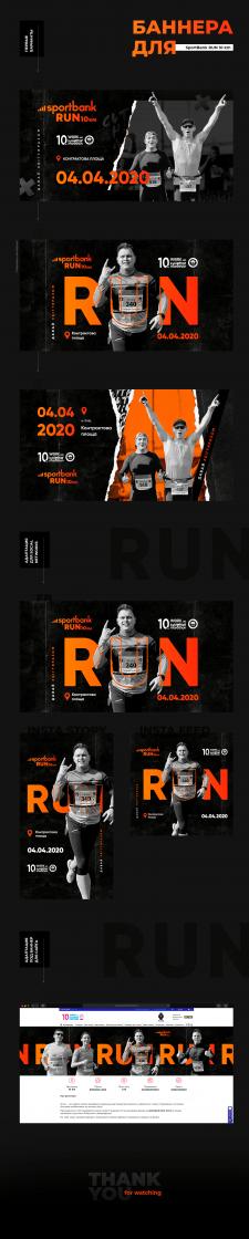 Баннеры для SportBank RUN 10 km