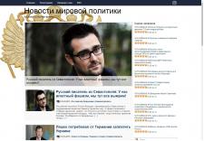 Наполнение новостного портала (WordPress)