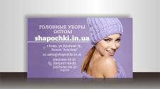 Визитка для проекта shapochki.in.ua