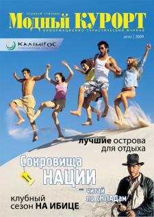 журнал Модный Курорт. Обложка
