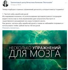 Ведение группы Тренинговый центр Вячеслава Киляков