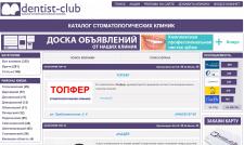 Оптимизация каталога стоматологических клиник
