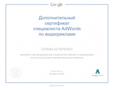 Сертификат Google Adwords по видеорекламе