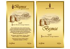 Разработка этикетки для серии вин