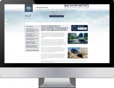 Land Rover - ВіДі Пауер Моторз(внутрішня сторінка)
