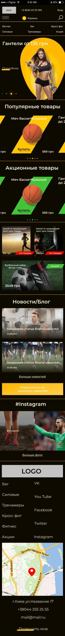 Мобильная версия сайта спорт-товаров